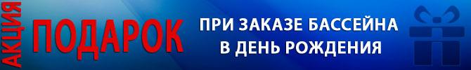 rusaqua.pro - ООО «РусАкваСтрой»: Акция — подарок при заказе бассейна в день рождения.