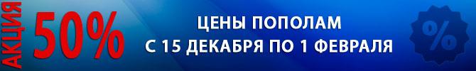 rusaqua.pro - ООО «РусАкваСтрой»: Акция скидка 50% - Цены пополам с 15 декабря по 1 февраля.