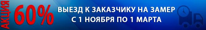 rusaqua.pro - ООО «РусАкваСтрой»: Акция скидка 60% - Выезд к заказчику на замер с 1 ноября по 1 марта.
