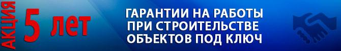 rusaqua.pro - ООО «РусАкваСтрой»: Акция — 5 лет гарантии на работы. При строительстве объектов под ключ.