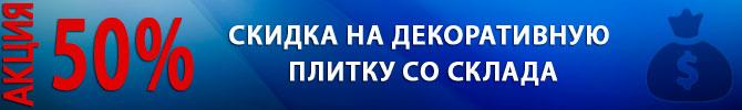 rusaqua.pro - ООО «РусАкваСтрой»: Акция — до 50% скидка на декоративную плитку со склада.
