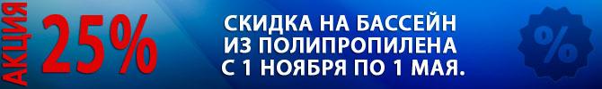 rusaqua.pro - ООО «РусАкваСтрой»: Акция — скидка 25% на бассейн из полипропилена с 1 ноября по 1 мая.