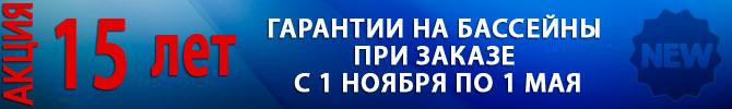 rusaqua.pro - ООО «РусАкваСтрой»: Акция — 15 лет гарантии на бассейны при заказе с 1 ноября по 1 мая.
